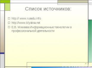 http:// www.rusedu.info http:// www.rusedu.info http://www.klyaksa.net Е.В. Михе