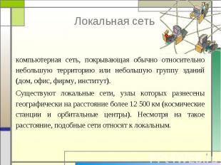 компьютерная сеть, покрывающая обычно относительно небольшую территорию или небо