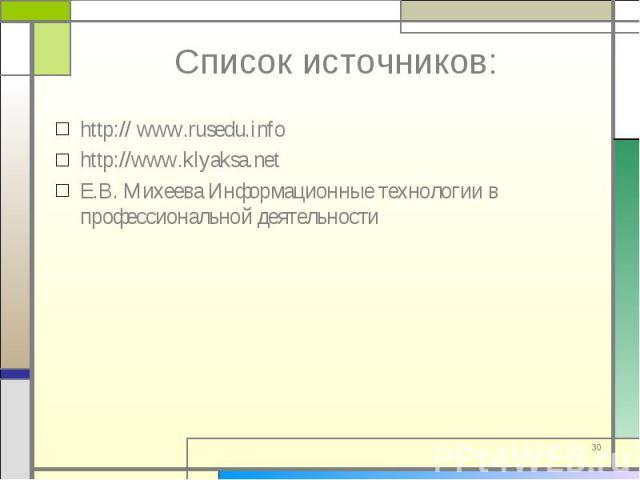 http:// www.rusedu.info http:// www.rusedu.info http://www.klyaksa.net Е.В. Михеева Информационные технологии в профессиональной деятельности