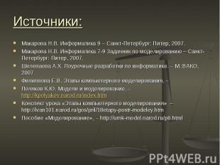 Макарова Н.В. Информатика 9 – Санкт-Петербург: Питер, 2007. Макарова Н.В. Информ