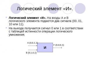 Логический элемент «И». Логический элемент «И». На входы А и В логического элеме
