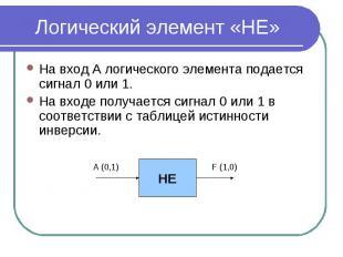 Логический элемент «НЕ» На вход А логического элемента подается сигнал 0 или 1.