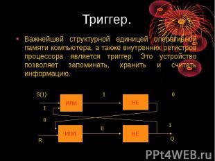 Триггер. Важнейшей структурной единицей оперативной памяти компьютера, а также в