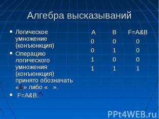 Алгебра высказываний Логическое умножение (конъюнкция) Операцию логического умно