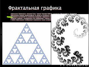 """Фрактальная графика треугольник Серпинского, снежинка Коха, """"дракон"""" Х"""