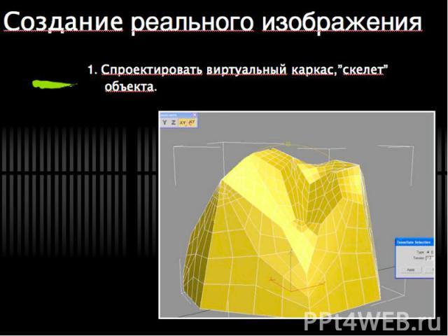 """Создание реального изображения 1. Спроектировать виртуальный каркас,""""скелет"""" объекта."""