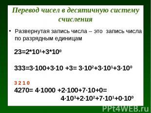 Перевод чисел в десятичную систему счисления Развернутая запись числа – это запи