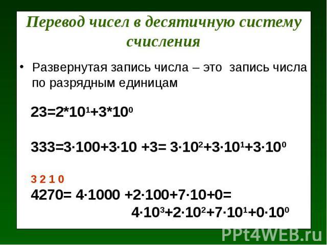 Перевод чисел в десятичную систему счисления Развернутая запись числа – это запись числа по разрядным единицам