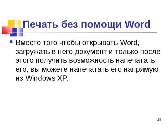 Вместо того чтобы открывать Word, загружать в него документ и только после этого получить возможность напечатать его, вы можете напечатать его напрямую из Windows ХР. Вместо того чтобы открывать Word, загружать в него документ и только после этого п…