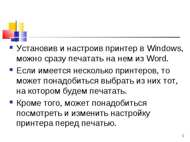 Установив и настроив принтер в Windows, можно сразу печатать на нем из Word. Установив и настроив принтер в Windows, можно сразу печатать на нем из Word. Если имеется несколько принтеров, то может понадобиться выбрать из них тот, на котором будем пе…