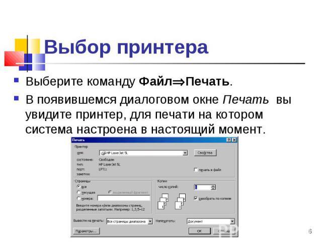 Выберите команду Файл Печать. Выберите команду Файл Печать. В появившемся диалоговом окне Печать вы увидите принтер, для печати на котором система настроена в настоящий момент.