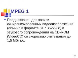 Предназначен для записи синхронизированных видеоизображений (обычно в формате 81