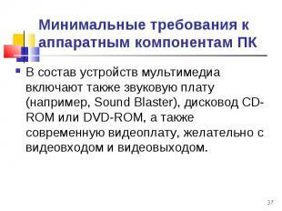 В состав устройств мультимедиа включают также звуковую плату (например, Sound Bl