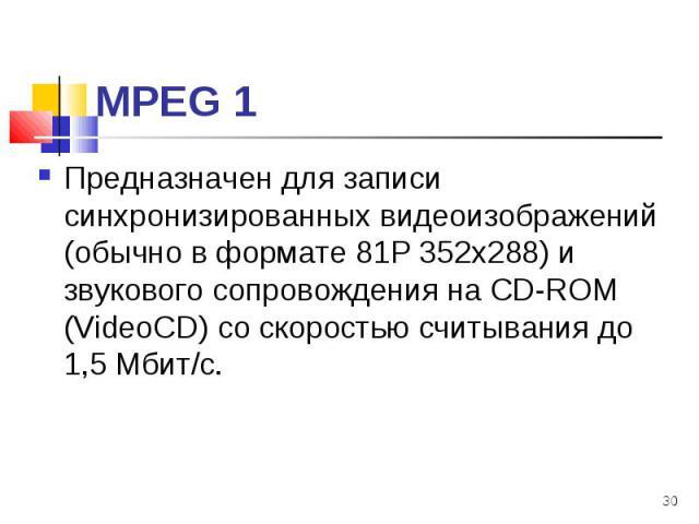Предназначен для записи синхронизированных видеоизображений (обычно в формате 81Р 352x288) и звукового сопровождения на СD-RОМ (VideoCD) со скоростью считывания до 1,5 Мбит/с. Предназначен для записи синхронизированных видеоизображений (обычно в фор…