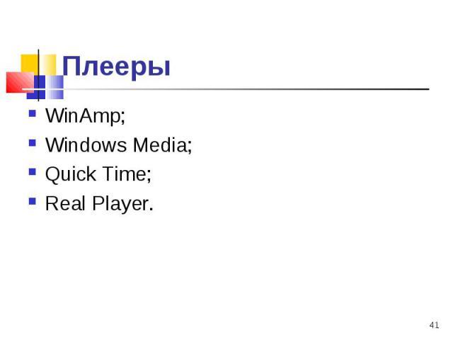 WinAmp; WinAmp; Windows Media; Quick Time; Rеаl Рlауеr.