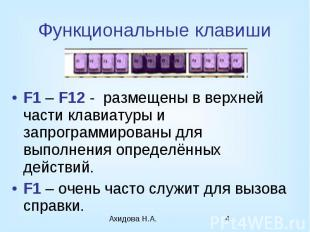 Функциональные клавиши F1 – F12 - размещены в верхней части клавиатуры и запрогр