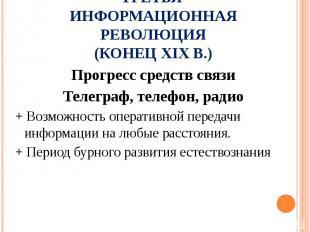 Прогресс средств связи Прогресс средств связи Телеграф, телефон, радио + Возможн