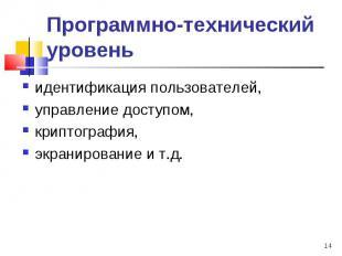идентификация пользователей, идентификация пользователей, управление доступом, к
