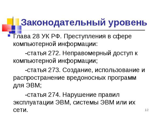 Глава 28 УК РФ. Преступления в сфере компьютерной информации: Глава 28 УК РФ. Преступления в сфере компьютерной информации: -статья 272. Неправомерный доступ к компьютерной информации; -статья 273. Создание, использование и распространение вредоносн…