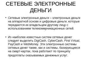 Сетевые электронные деньги – электронные деньги на аппаратной основе и цифровые