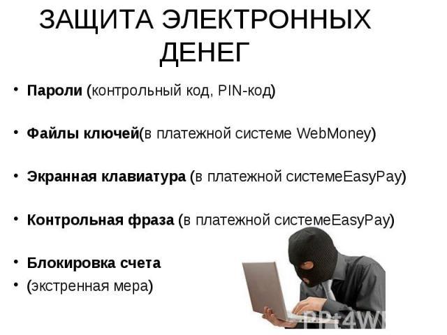 Пароли (контрольный код, PIN-код) Пароли (контрольный код, PIN-код) Файлы ключей(в платежной системе WebMoney) Экранная клавиатура (в платежной системеEasyPay) Контрольная фраза (в платежной системеEasyPay) Блокировка счета (экстренная мера)