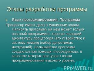 Язык программирования. Программа Язык программирования. Программа Процессор имее
