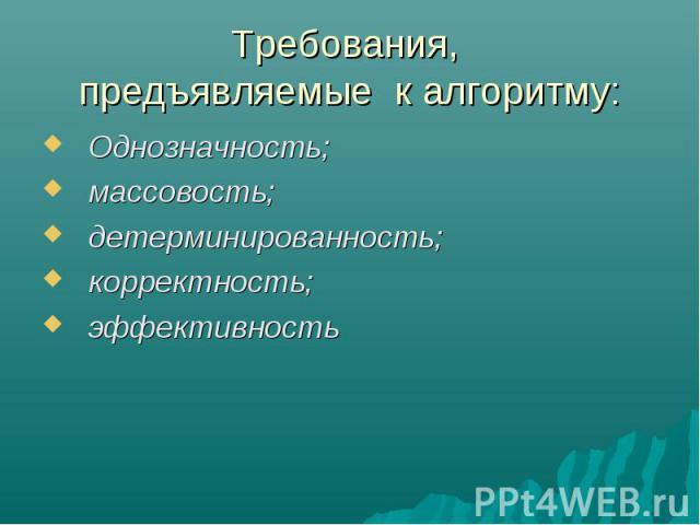 Однозначность; Однозначность; массовость; детерминированность; корректность; эффективность