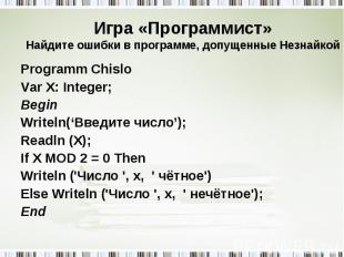 Programm Chislo Programm Chislo Var X: Integer; Begin Writeln('Введите число');