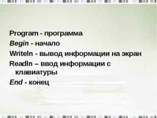 Program - программа Program - программа Begin - начало Writeln - вывод информаци