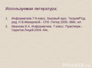 Используемая литература: Информатика.7-9 класс. Базовый курс. Теория/Под ред. Н.