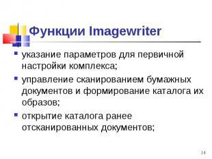 указание параметров для первичной настройки комплекса; указание параметров для п