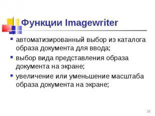 автоматизированный выбор из каталога образа документа для ввода; автоматизирован