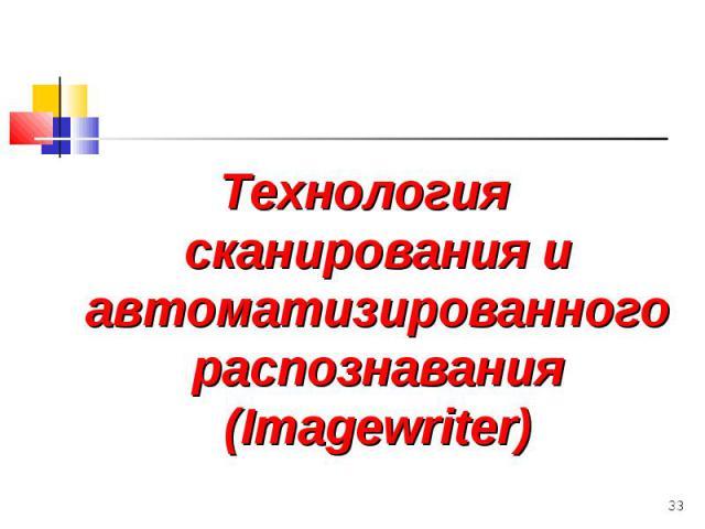 Технология сканирования и автоматизированного распознавания (Imagewriter) Технология сканирования и автоматизированного распознавания (Imagewriter)