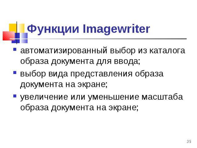 автоматизированный выбор из каталога образа документа для ввода; автоматизированный выбор из каталога образа документа для ввода; выбор вида представления образа документа на экране; увеличение или уменьшение масштаба образа документа на экране;