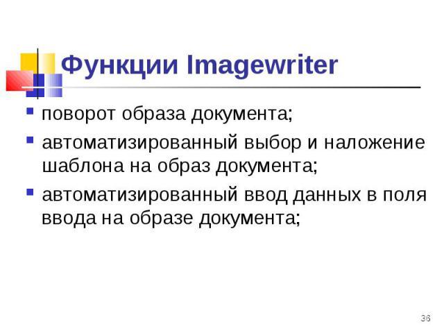 поворот образа документа; поворот образа документа; автоматизированный выбор и наложение шаблона на образ документа; автоматизированный ввод данных в поля ввода на образе документа;