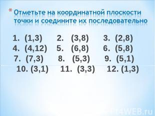 1. (1,3) 2. (3,8) 3. (2,8) 4. (4,12) 5. (6,8) 6. (5,8) 7. (7,3) 8. (5,3) 9. (5,1