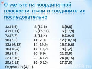 1.(14,6) 2.(11,6) 3.(9,8) 1.(14,6) 2.(11,6) 3.(9,8) 4.(11,11) 5.(15,11) 6.(17,9)