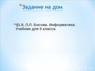 §1.8. Л.Л. Босова. Информатика: Учебник для 5 класса. §1.8. Л.Л. Босова. Информа
