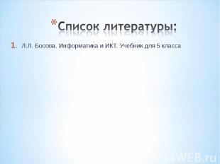 Л.Л. Босова. Информатика и ИКТ. Учебник для 5 класса Л.Л. Босова. Информатика и