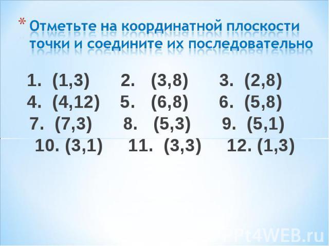 1. (1,3) 2. (3,8) 3. (2,8) 4. (4,12) 5. (6,8) 6. (5,8) 7. (7,3) 8. (5,3) 9. (5,1) 10. (3,1) 11. (3,3) 12. (1,3) 1. (1,3) 2. (3,8) 3. (2,8) 4. (4,12) 5. (6,8) 6. (5,8) 7. (7,3) 8. (5,3) 9. (5,1) 10. (3,1) 11. (3,3) 12. (1,3)