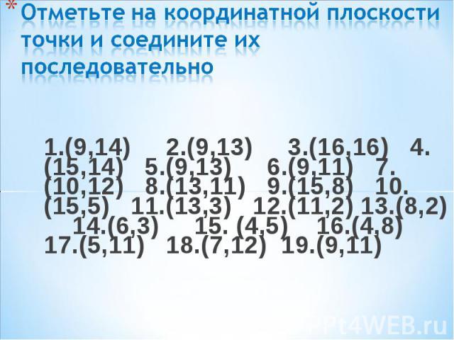 1.(9,14) 2.(9,13) 3.(16,16) 4.(15,14) 5.(9,13) 6.(9,11) 7.(10,12) 8.(13,11) 9.(15,8) 10.(15,5) 11.(13,3) 12.(11,2) 13.(8,2) 14.(6,3) 15. (4,5) 16.(4,8) 17.(5,11) 18.(7,12) 19.(9,11) 1.(9,14) 2.(9,13) 3.(16,16) 4.(15,14) 5.(9,13) 6.(9,11) 7.(10,12) 8…