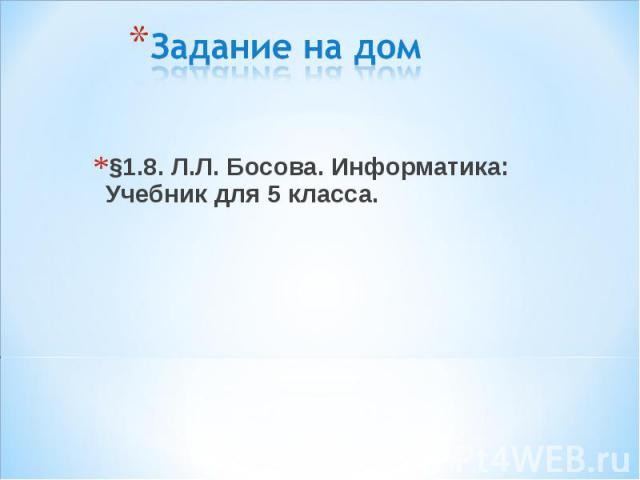 §1.8. Л.Л. Босова. Информатика: Учебник для 5 класса. §1.8. Л.Л. Босова. Информатика: Учебник для 5 класса.
