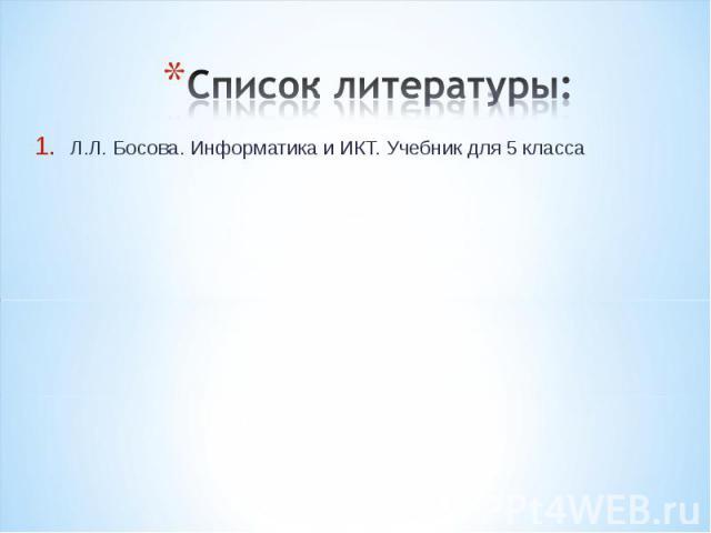 Л.Л. Босова. Информатика и ИКТ. Учебник для 5 класса Л.Л. Босова. Информатика и ИКТ. Учебник для 5 класса