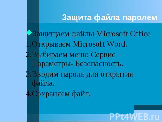 Защищаем файлы Microsoft Office Защищаем файлы Microsoft Office 1.Открываем Microsoft Word. 2.Выбираем меню Сервис – Параметры- Безопасность. 3.Вводим пароль для открытия файла. 4.Сохраняем файл.