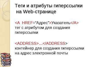 """<A HREF=""""Адрес"""">Указатель</A> тег с атрибутом для создания гиперссыл"""