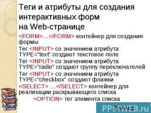 <FORM>…</FORM> контейнер для создания формы <FORM>…</FORM&g