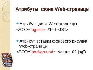 Атрибут цвета Web-страницы <BODY bgcolor=#FFF8DC> Атрибут вставки фонового