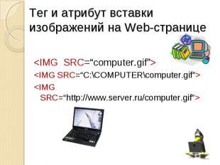 "<IMG SRC=""computer.gif""> <IMG SRC=""C:\COMPUTER\computer.gif""> <IM"