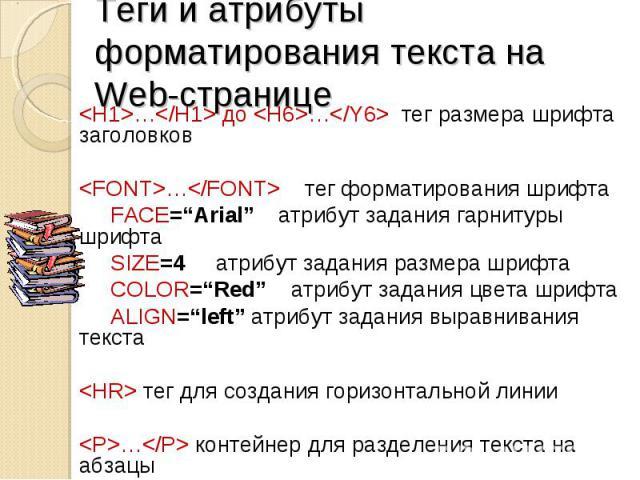 "<H1>…</H1> до <H6>…</Y6> тег размера шрифта заголовков <H1>…</H1> до <H6>…</Y6> тег размера шрифта заголовков <FONT>…</FONT> тег форматирования шрифта FACE=""Arial"" атрибут задания гарнитуры…"