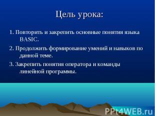 1. Повторить и закрепить основные понятия языка BASIC. 1. Повторить и закрепить